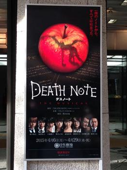 death_note_IMG_3199.jpg