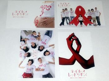 Red_ribbon_card_IMG_0294.jpg