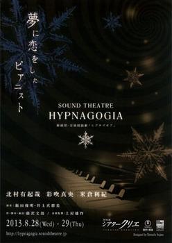 hypnagogia2013_chirashi.jpg