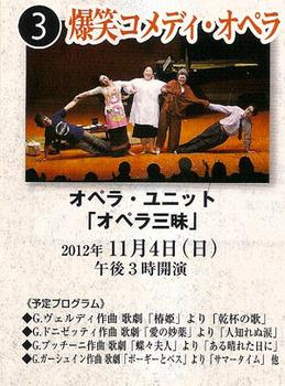 opera_z2012_chirashi.jpg